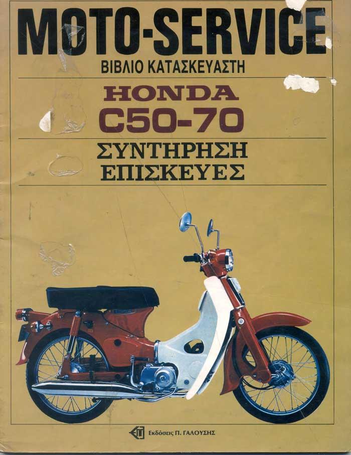 honda c50 greek workshop manual rh 4 stroke net Honda Z50 honda c50 service manual greek