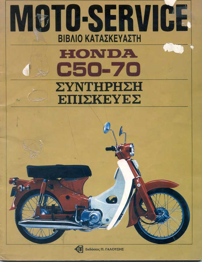 honda c70 greek workshop manual rh 4 stroke net honda passport c70 service manual honda passport c70 service manual