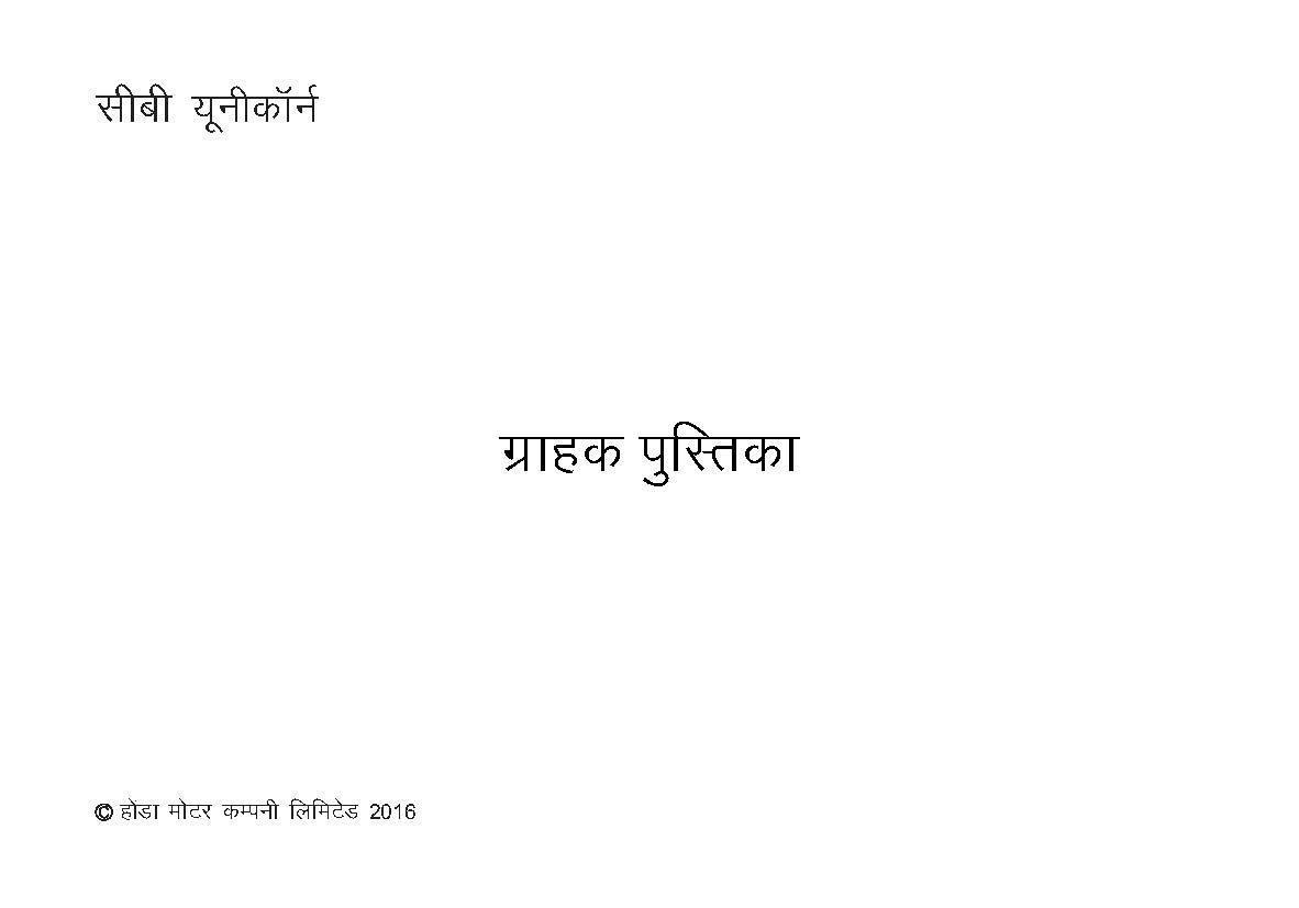Honda CB Unicorn Owner's Manual (2016) (Hindi)