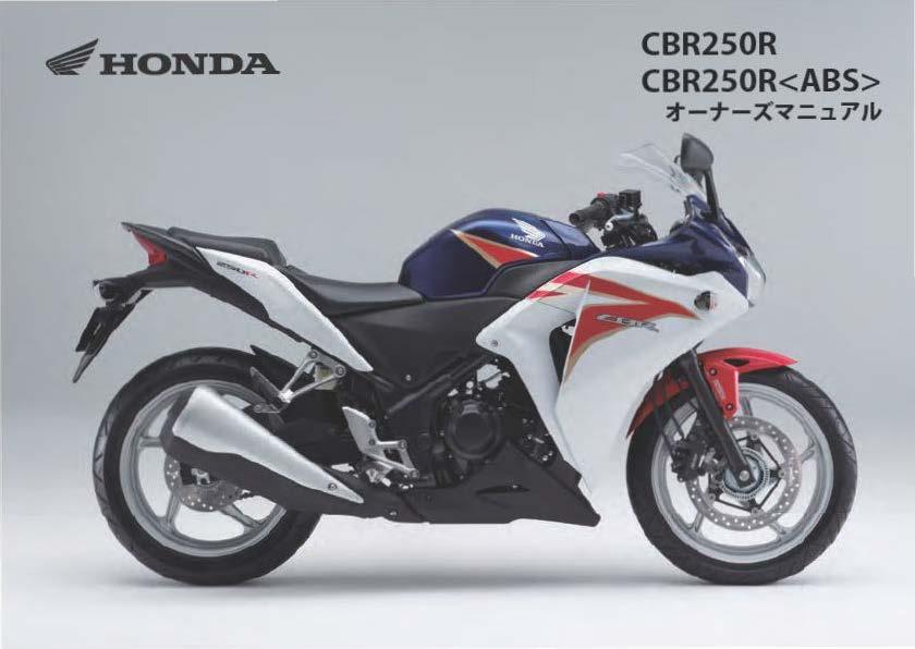 取扱説明書ホンダ CBR250R (2011)