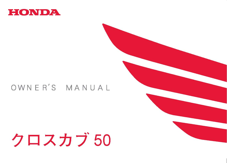 Owner's Manual for Honda Super Cub 50 AA04 (2012-2017) (Japanese)