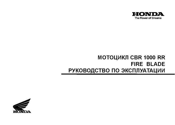 Honda CBR1000RR (Russian) Owner's Manual