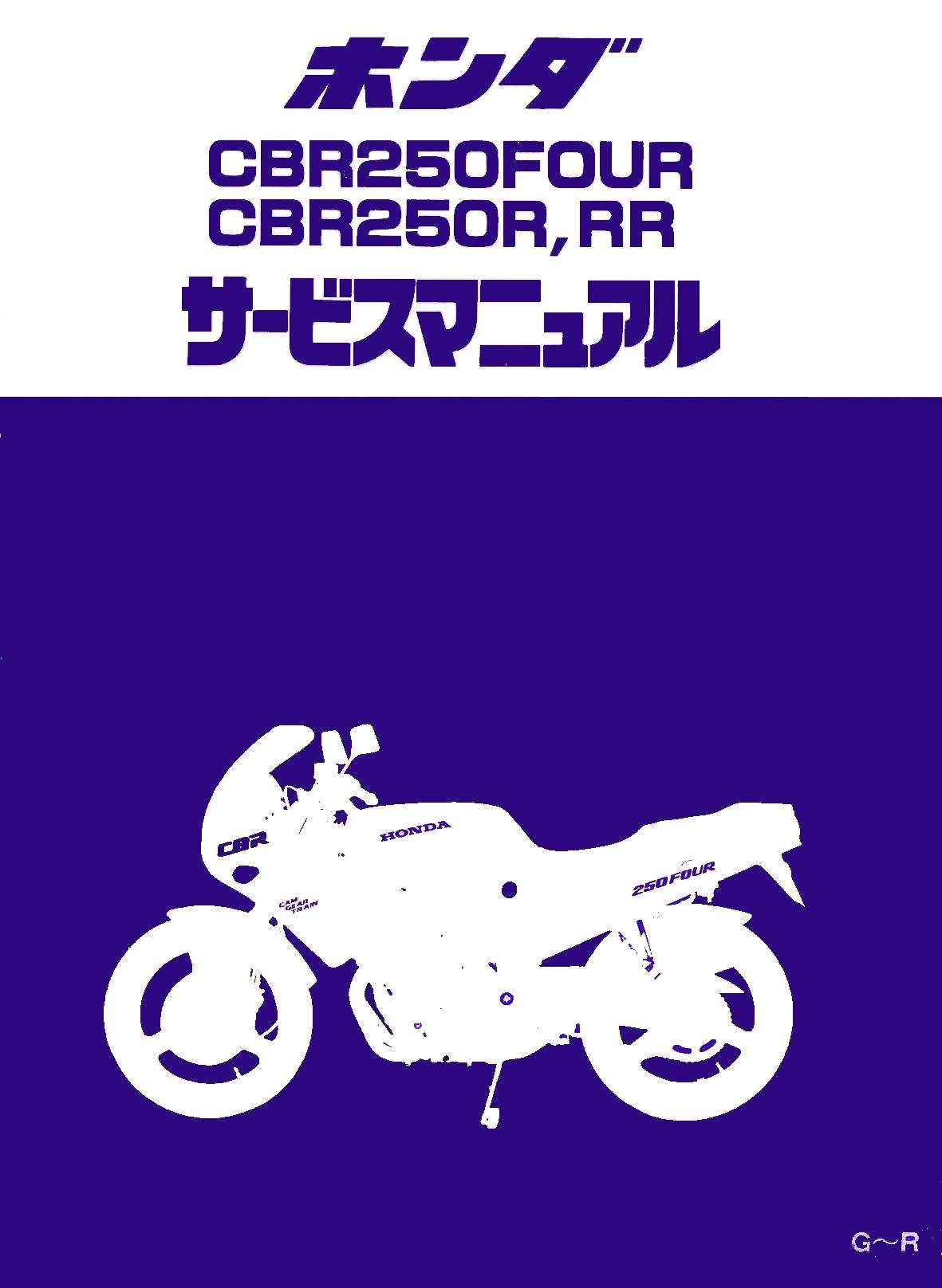 Workshop manual for Honda CBR250R (1987-1989)